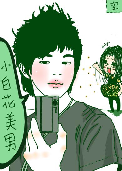 小白花美男.png