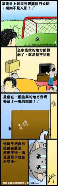 龍貓日記6