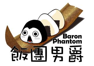 飯團男爵Logo(小).jpg