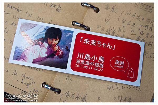川島小下 - 「未來ちゃん」門票