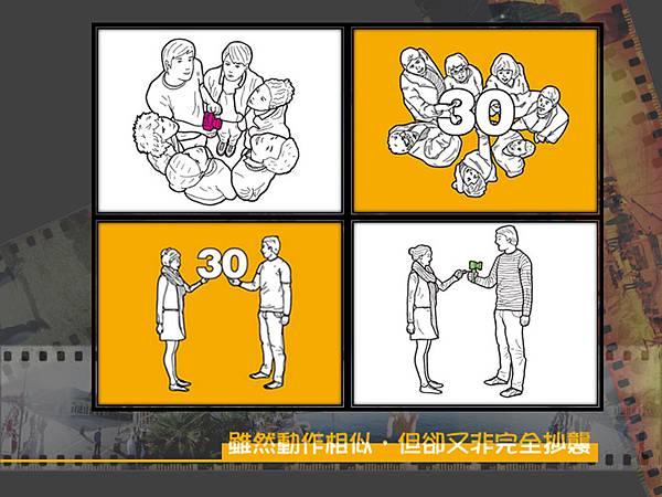 新一代設計展海報探討-簡報3