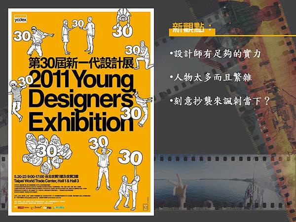 新一代設計展海報探討-簡報5