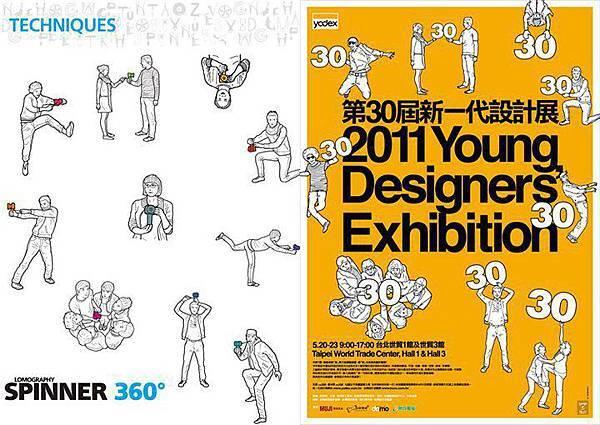 第30屆新一代設計展海報抄襲風波