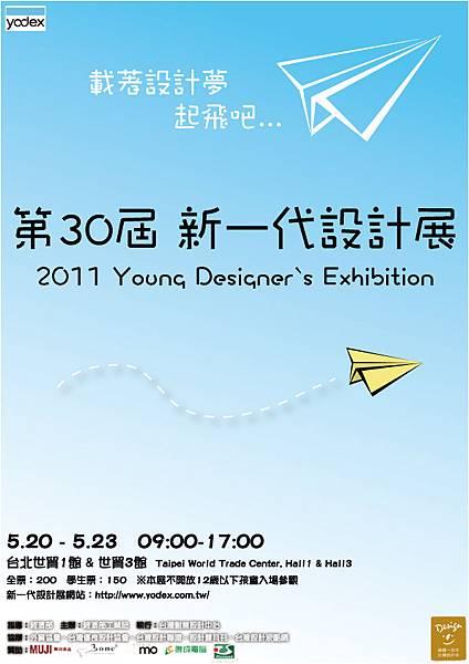 新一代設計展海報修改3.jpg
