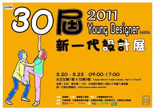 新一代設計展海報修改2.jpg