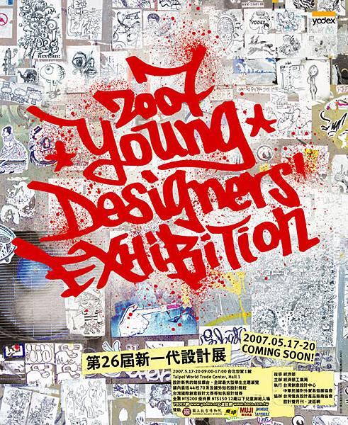 第26屆新一代設計展海報