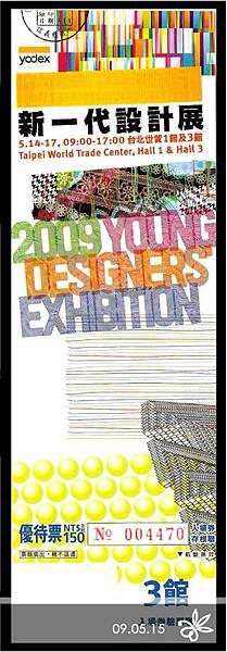 第28屆新一代設計展門票