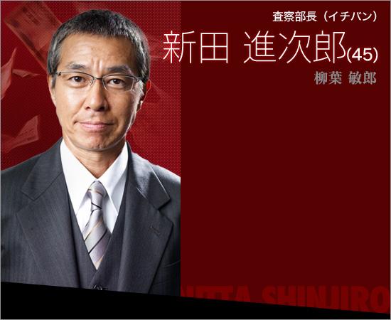新田進次郎(柳葉敏郎 飾)