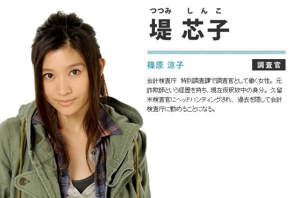 堤芯子(篠原涼子 飾)