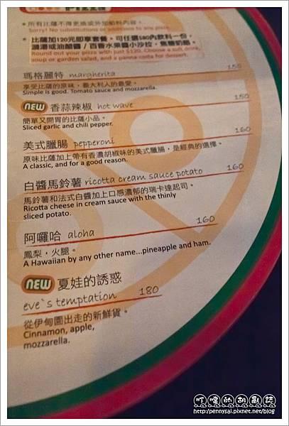 瑪莉珍披薩(Maryjane Pizza) - Menu內頁2
