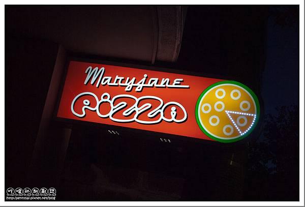 大直美食 - 瑪莉珍披薩(Maryjane Pizza)