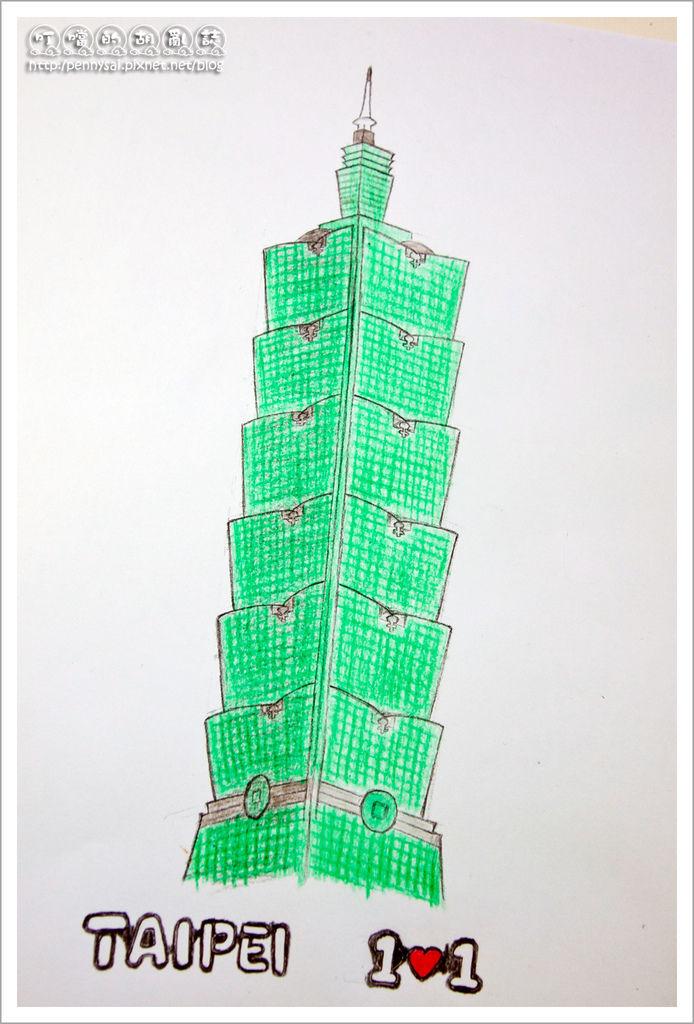 第一次畫Taipei 101(完成)