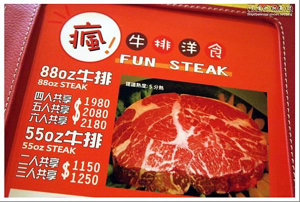 瘋牛排洋食(Fun Steak) - 瘋狂Menu.jpg