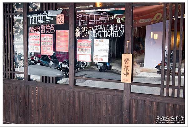 御軒亭食堂 - 店門