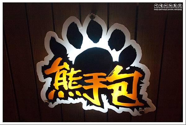 饒河夜市.熊手包 - Logo.jpg
