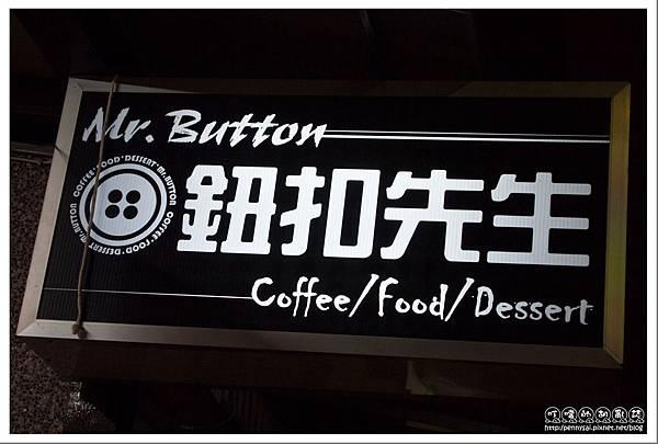 大直美食 - 鈕扣先生(Mr.Button).jpg