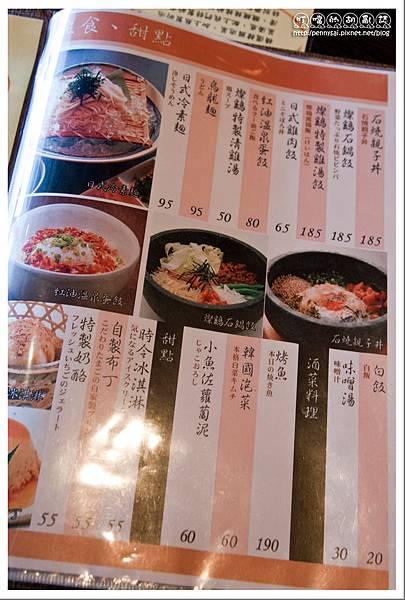 日式料理.燦雞 - 主食Menu.jpg