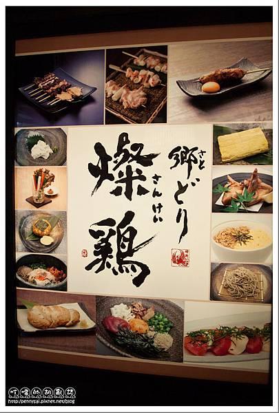 日式料理.燦雞 - 招牌.jpg