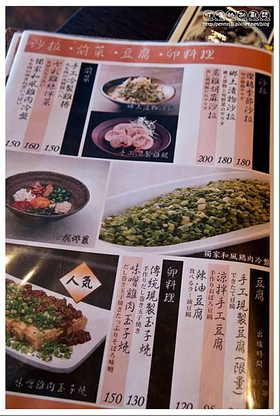 日式料理.燦雞 - 前菜Menu.jpg