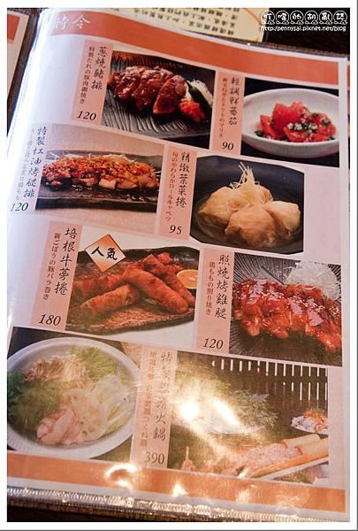 日式料理.燦雞 - 副食Menu.jpg