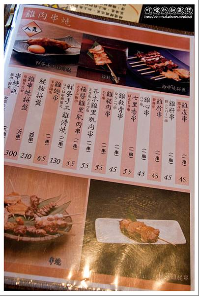 日式料理.燦雞 - 雞肉串燒Menu.jpg
