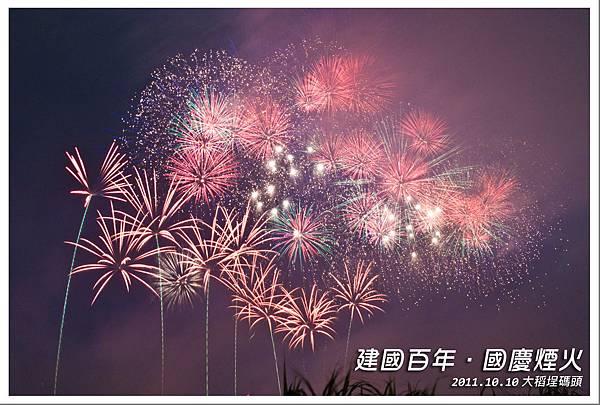 百年煙火.jpg