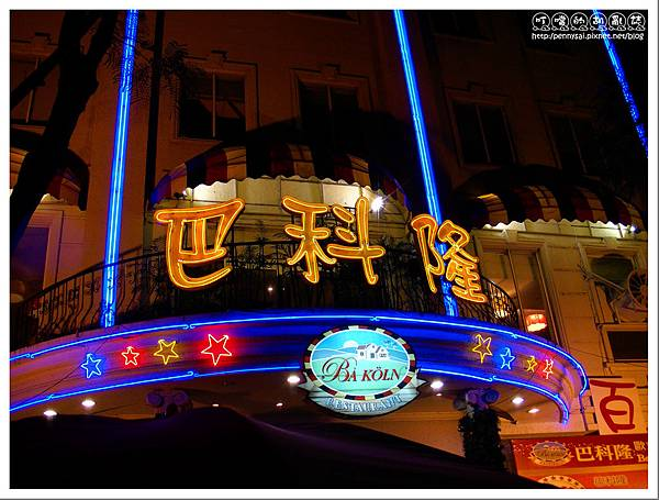 台北美食 - 巴科隆(Ba Koln) - 有點俗氣的店面.jpg