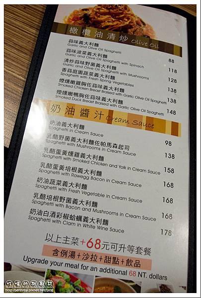 台北美食 - 米塔(Mita)義式廚房 -  義大利麵Menu1.jpg