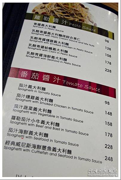 台北美食 - 米塔(Mita)義式廚房 -  義大利麵Menu2.jpg