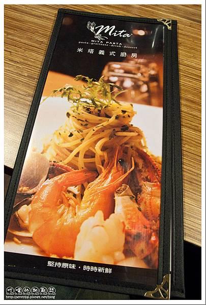 台北美食 - 米塔(Mita)義式廚房 - Menu封面.jpg