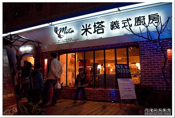 台北美食 - 米塔(Mita)義式廚房.jpg