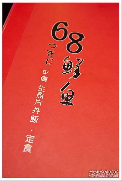 石牌.平價日本料理「68鮮魚」