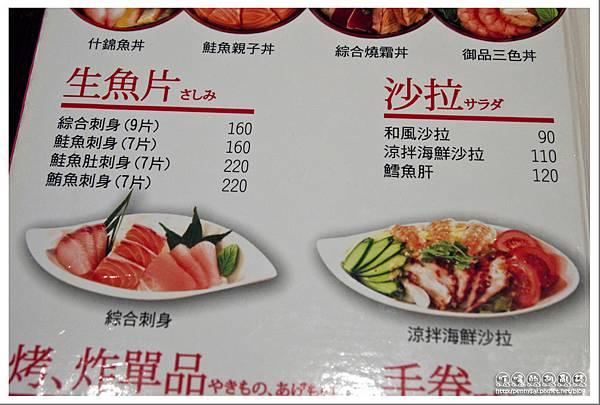 石牌.平價日本料理「68鮮魚」- Menu
