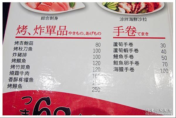 本料理「68鮮魚」- Menu