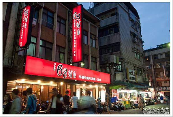 本料理「68鮮魚」- 店門口