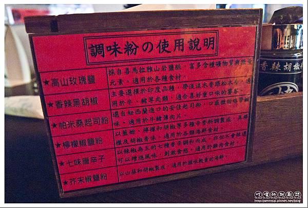 台北.中山國中站 - 值回票價的商業午餐 - 烤嗜院 - 燒肉調味粉