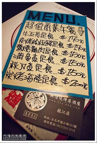 台北.中山國中站 - 值回票價的商業午餐 - 烤嗜院menu