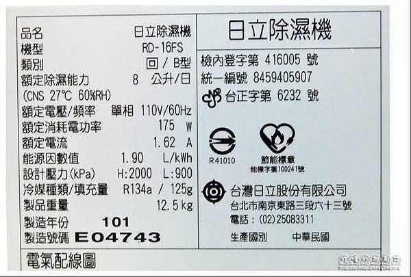 HITACHI日立除濕機 RD-16FS
