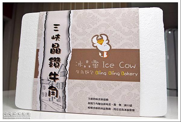 台北.三峽 - 三峽晶鑽牛角 - 綜合冰晶靈牛角禮盒
