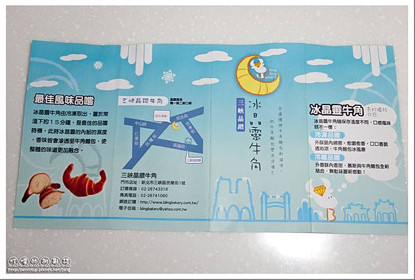 台北.三峽 - 三峽晶鑽牛角 - 冰晶靈牛角DM