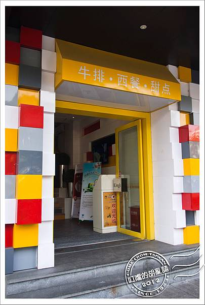 「杭州」兩岸咖啡旗下 - 卡卡與國王 西餐牛排 - 氣派的店門(?)