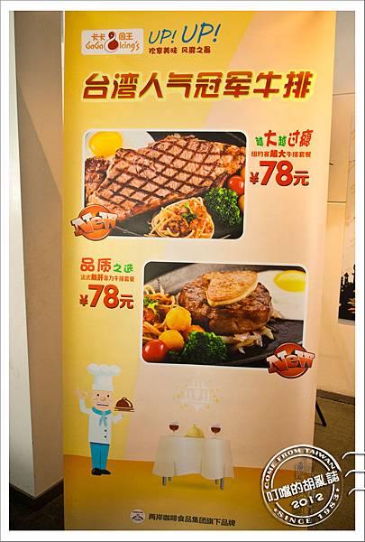 「杭州」兩岸咖啡旗下 - 卡卡與國王 西餐牛排 - 標榜台灣牛排