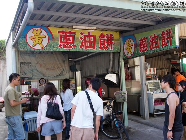 台東名產-黃記蔥油餅.jpg