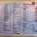 好吃的早餐「唯樂漢堡」Menu.jpg