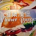 龍江路上的好吃早餐店「唯樂漢堡」.jpg