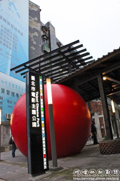電影公園紅球.jpg
