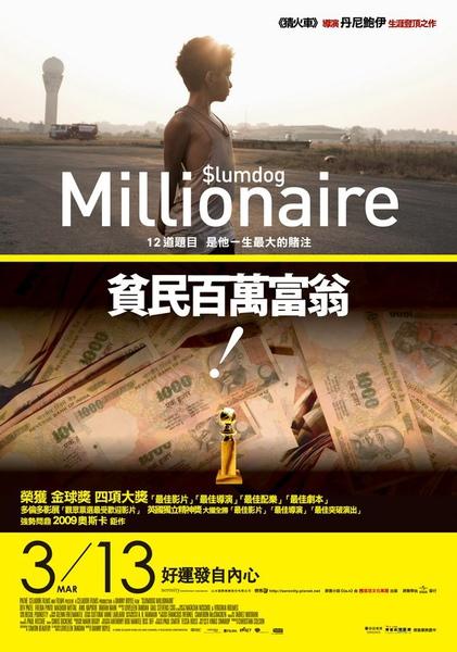 貧民百萬富翁(Slumdog Millionaire)海報.jpg