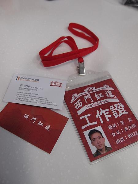 紅樓工作證