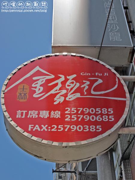 金馥記4.jpg