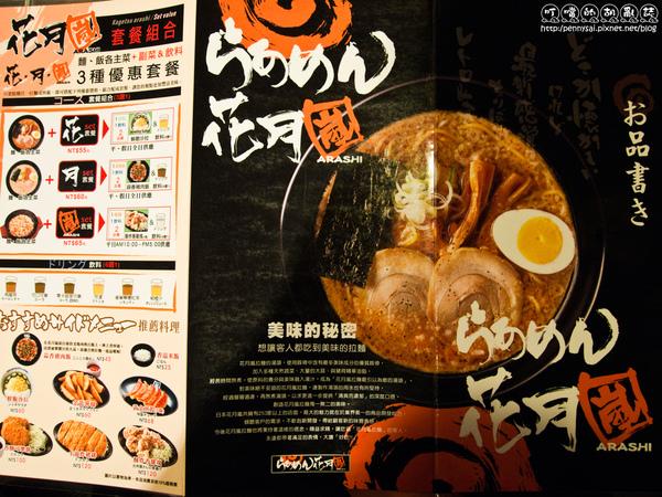 特色蒜味拉麵[「花月嵐」Menu1.jpg